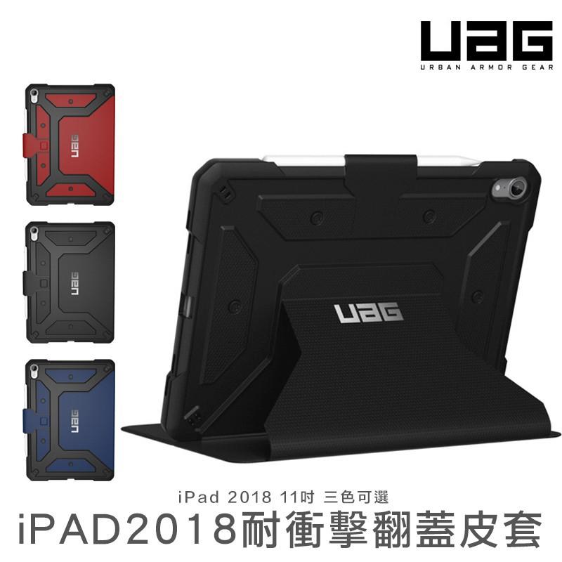 UAG 耐衝擊 美國軍規 防摔殼 保護套 保護殼 適用於iPad Pro 11寸 2018