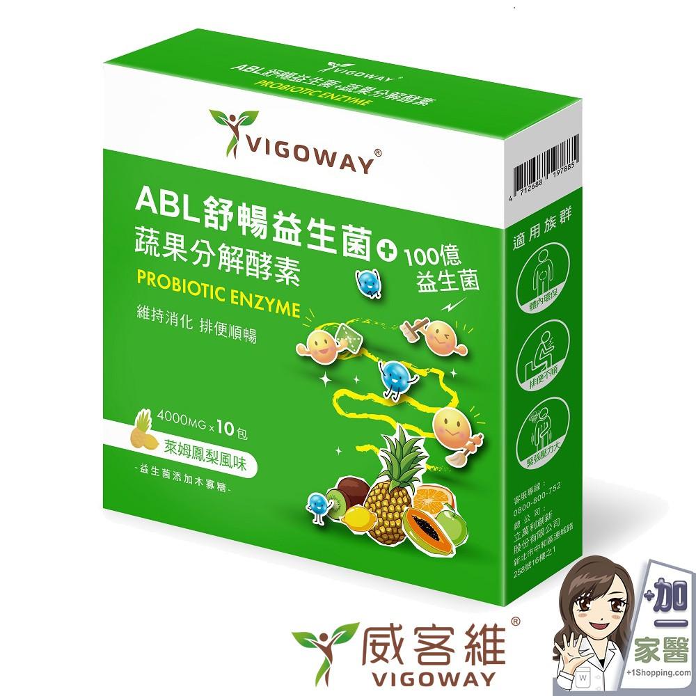 VIGOWAY威客維 ABL舒暢益生菌10入/盒 蔬果分解酵素 100億 添加木寡糖 乳酸菌