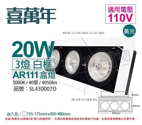 喜萬年SYL Lighting LED 20W 3燈 930 黃光 40度 110V AR111 可調光 白框盒燈(飛利浦光源)_ SL430007O