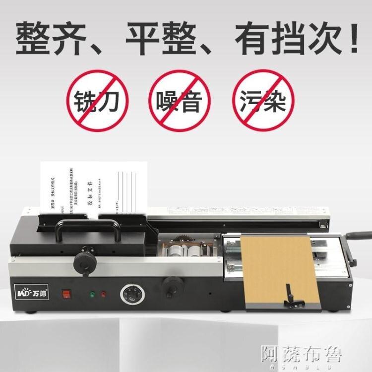 【免運】裝訂機 萬德460AC熱熔膠裝機書籍裝訂會計檔案標書文件封面手動桌面無線裝訂機 MKS阿薩布魯