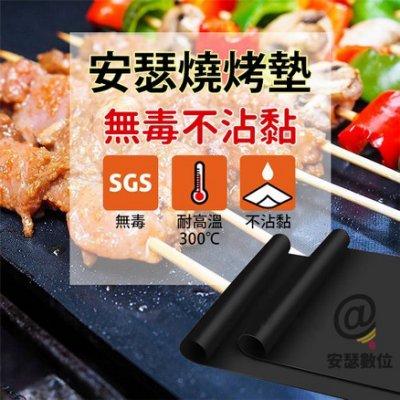 【安瑟 燒烤墊 5入 】5項認證 無毒不沾黏 可重複使用 無煙烤肉墊 烘培紙 防焦布 烤肉架 烤盤