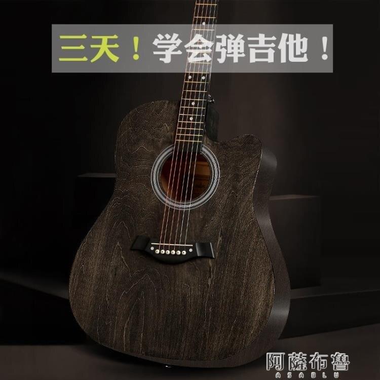 吉他民謠木吉他初學者38寸40寸41寸入門學生自學網紅旅行男練習學生用 凯斯盾數位3C 交換禮物 送禮