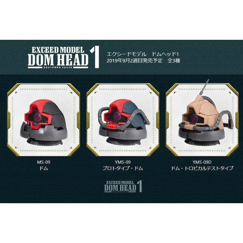 【鋼普拉】現貨 BANDAI 扭蛋 EXCEED MODEL DOM HEAD 1 德姆頭 黑色三連星 德姆 頭像 胸像