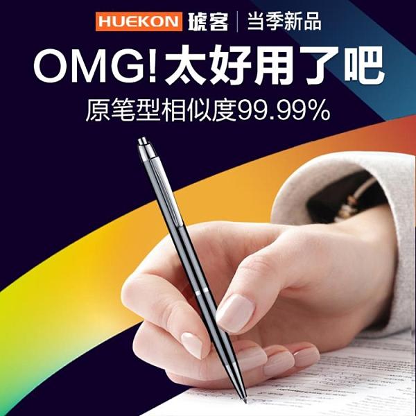琥客X18筆形錄音筆專業高清降噪專業錄音設備小隨身上課用學生 韓美e站