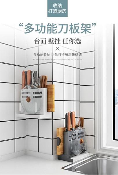 廚房置物架壁掛式多功能刀架菜刀砧板筷架一體收納用品家用
