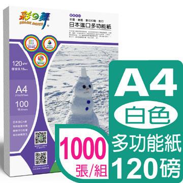 彩之舞 120g A4厚磅多功能紙*10包