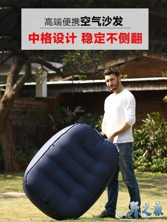 Beautrip懶人豆袋空氣沙發充氣床單人充氣床墊戶外便攜折疊座椅子【99購物節】
