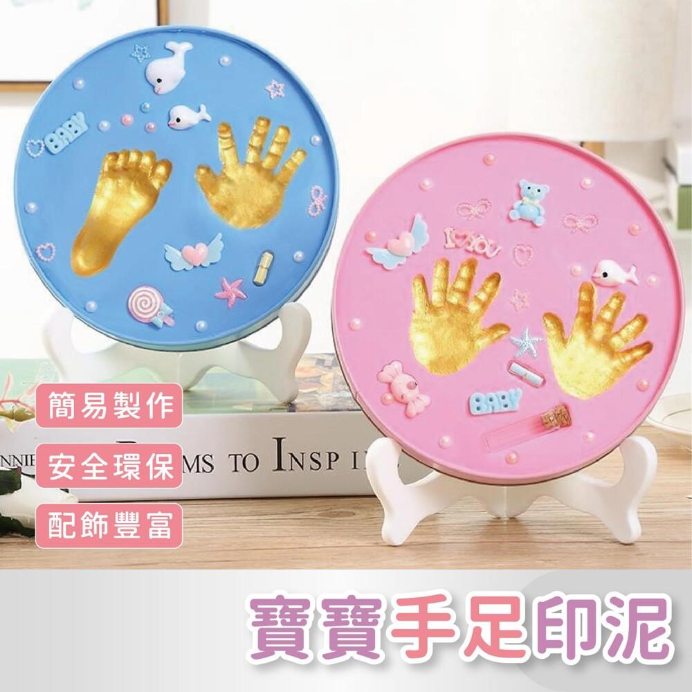 現貨 寶寶手足印泥寶寶&寵物手腳印泥 手腳印泥相框 印泥手模 母嬰用品 嬰兒 手足泥相框 紀念