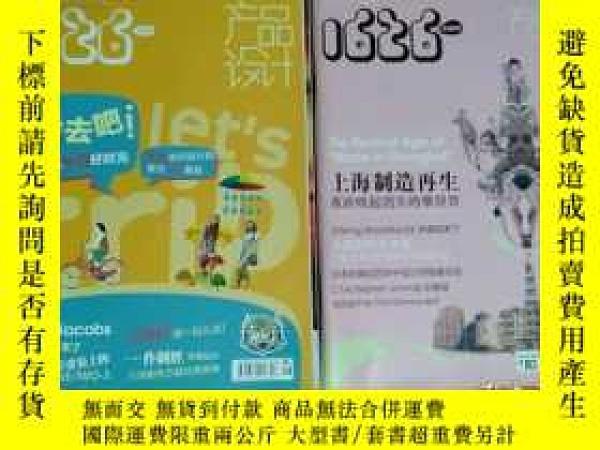 二手書博民逛書店產品設計(雙週刊)2009年07月09日、2009年08月06日