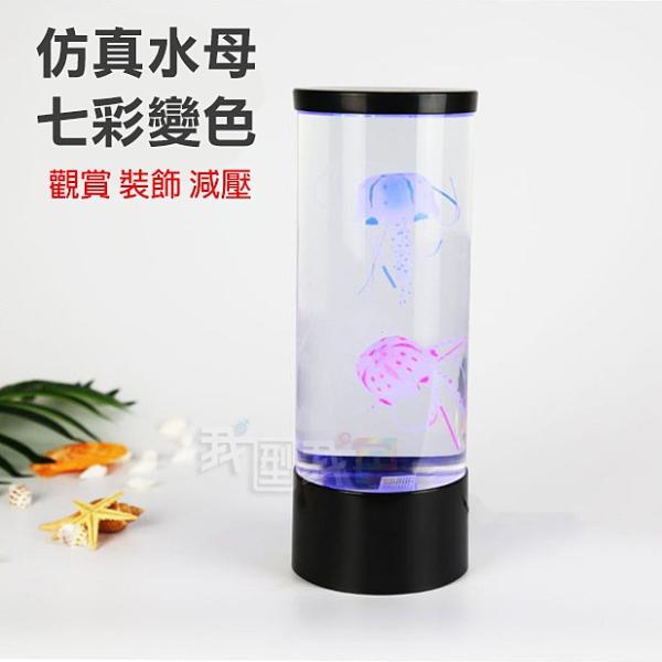水母水族箱 LED七彩變色電子寵物仿真魚缸小夜燈 創意家居禮品玩具觀賞(大號)