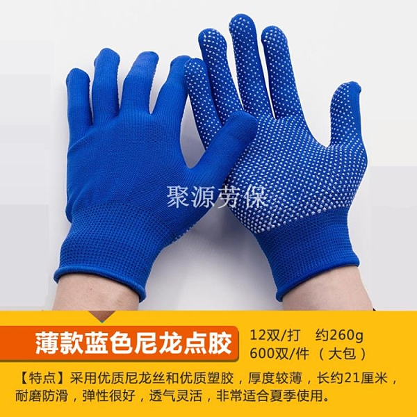 手套勞保耐磨工作白尼龍點膠塑透氣薄款搬運防滑加厚工廠工地勞動 科炫數位