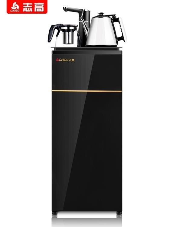 【快速出貨】飲水機志高 下置水桶飲水機家用立式冷熱小型全自動桶裝水茶吧機 七色堇 新年春節送禮