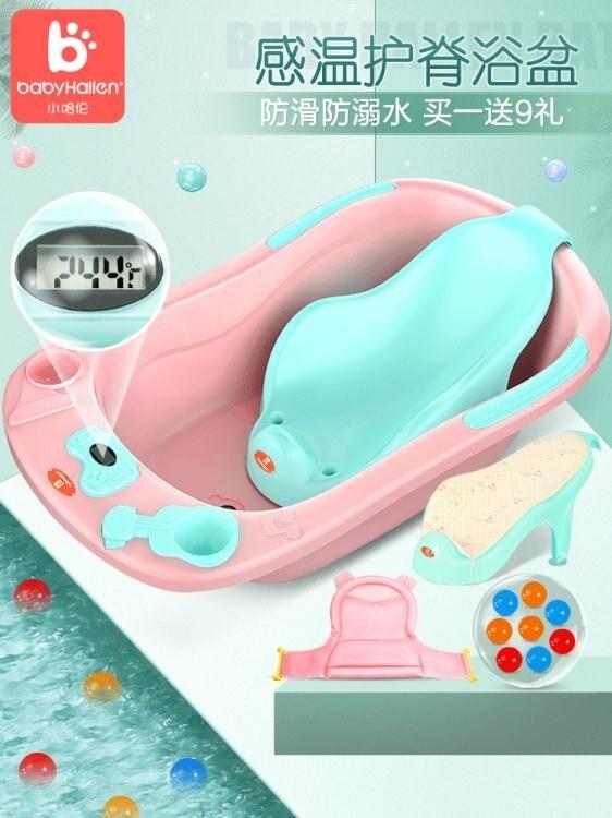 兒童浴桶 小哈倫兒童洗澡桶嬰兒浴盆寶寶浴桶小孩泡澡沐浴用品家用大號加厚