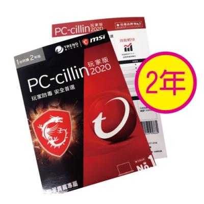 趨勢 PC-cillin 2020 玩家防毒安全首選一台2年 玩家版
