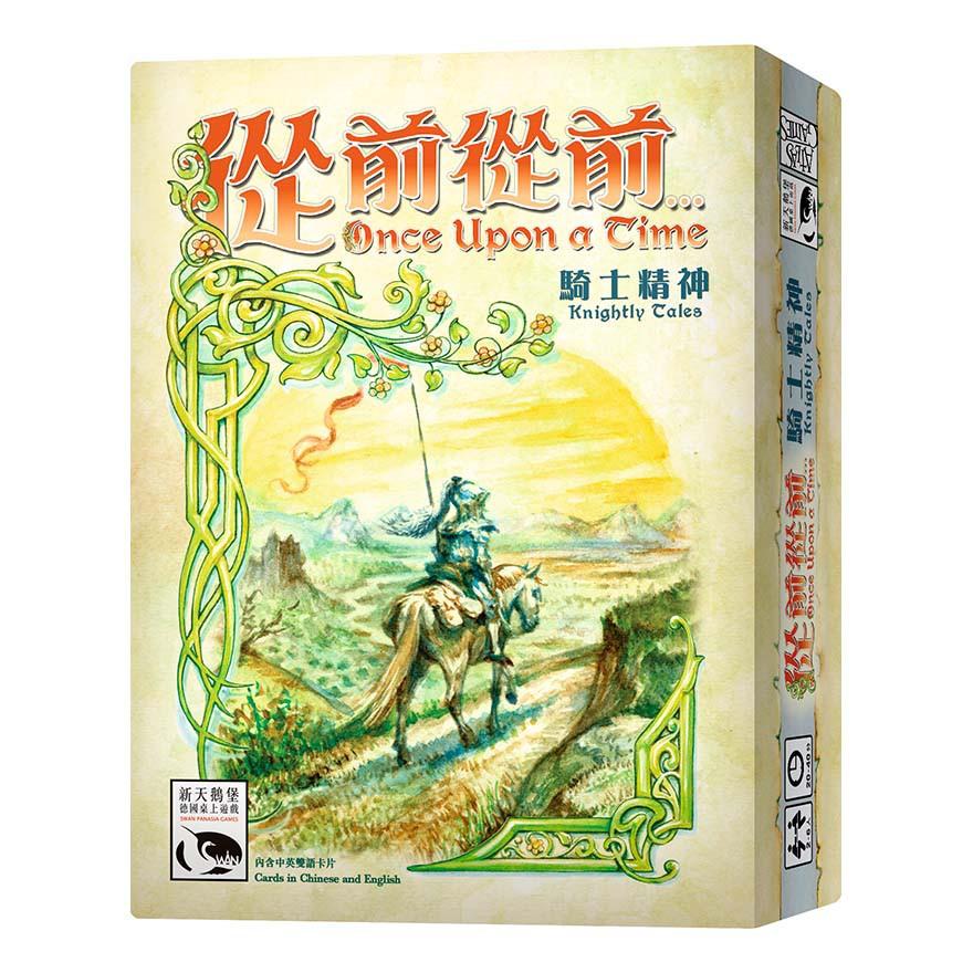從前從前-騎士精神擴充 Once Upon a Time Exp 繁體中文版 桌遊 桌上遊戲【卡牌屋】