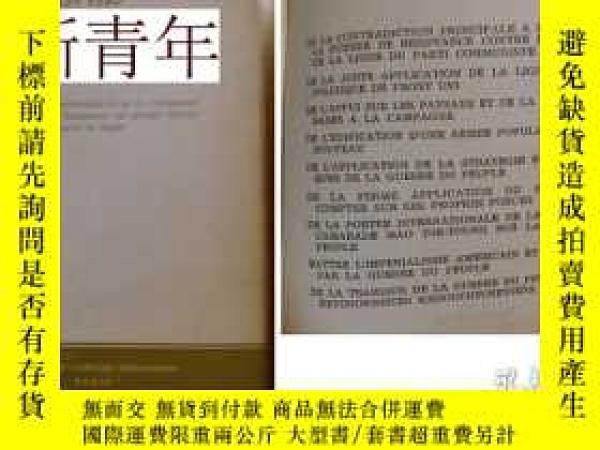 二手書博民逛書店稀缺,罕見《 中國人民戰爭勝利萬歲 》 約1965年出版Y259510 如圖 北京 出版1965