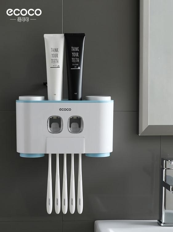 牙刷架牙刷置物架免打孔漱口刷牙杯掛墻式衛生間吸壁式壁掛牙具牙缸套裝 雲朵走走