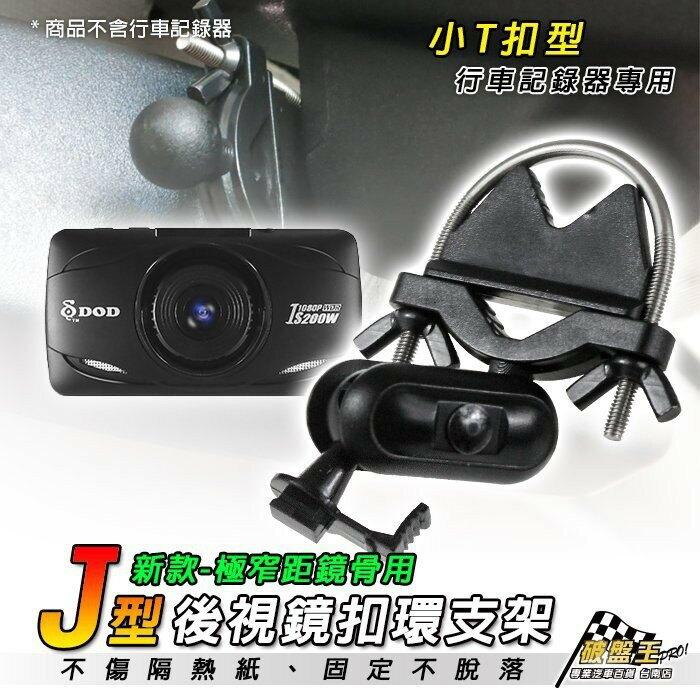 J33 迷你小T型行車記錄器後視鏡支架 有雨刷感應器架 後視鏡固定支架 後視鏡扣環式支架 破盤王 台南