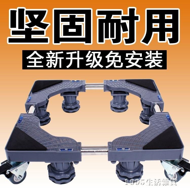 全自動通用洗衣機底座墊高支架行動萬向輪架子滾筒托架不銹鋼底架 新年促銷