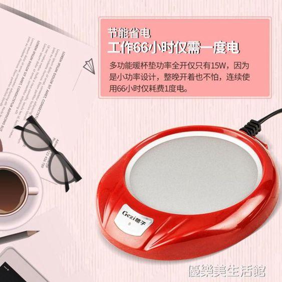 格子保溫墊家用恒溫寶迷你加熱器電熱保溫底座暖茶水暖奶保溫杯墊