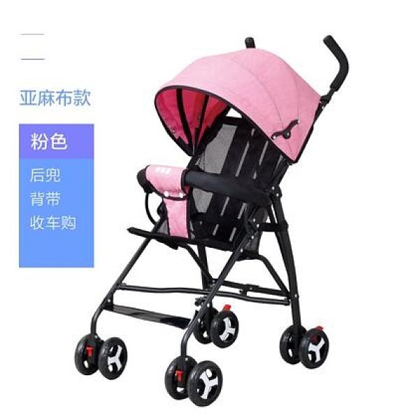 嬰兒手推車 超輕便攜嬰兒推車