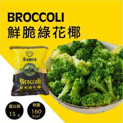 [Samoa 薩摩亞] 健身鮮脆綠花椰 (200g/包) 5包(再贈1包)