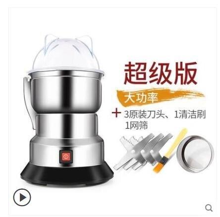 研磨機 布丁磨粉機五谷雜糧打粉機家用小型中材粉碎機研磨器電動干磨機
