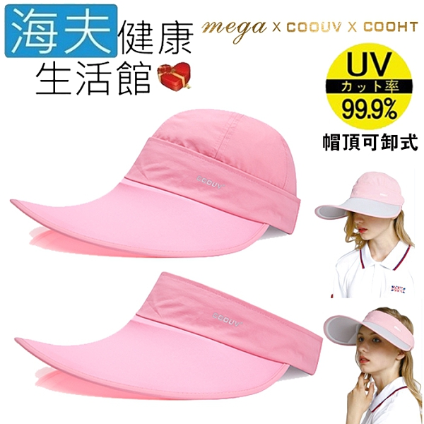 【海夫健康生活館】MEGA COOUV 蘋果光 美肌帽 兩用 可卸式 櫻花粉配粉色(UV-537)