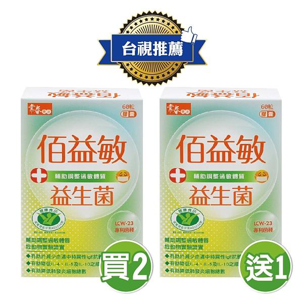 買二送一【常春樂活】佰益敏益生菌2+1盒 (60粒/盒)