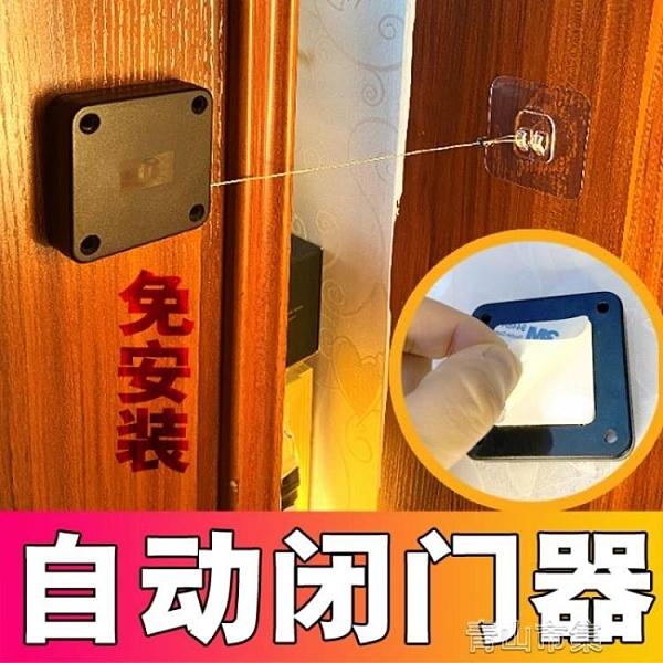 閉門器 推拉門自動閉門器液壓緩沖家用關門器彈簧鐵門隨手神器拉繩自動3 快速