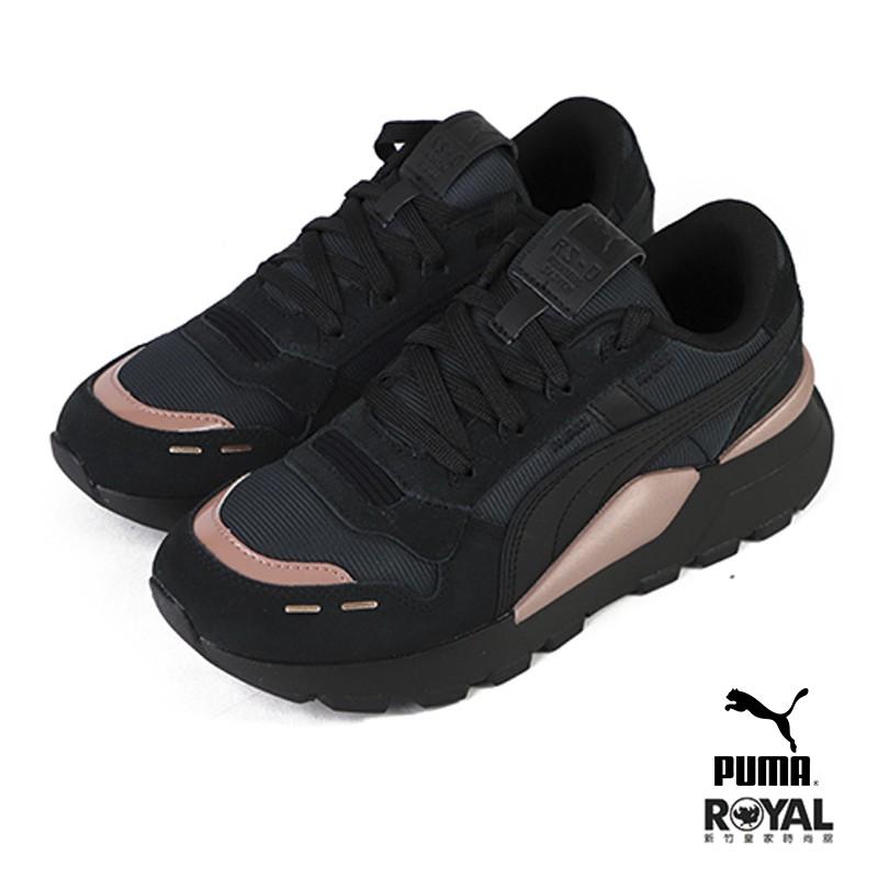 Puma Rs 2.0 黑色 麂皮 增高3.5CM 休閒運動鞋 女款NO.J0557【新竹皇家 37467002】
