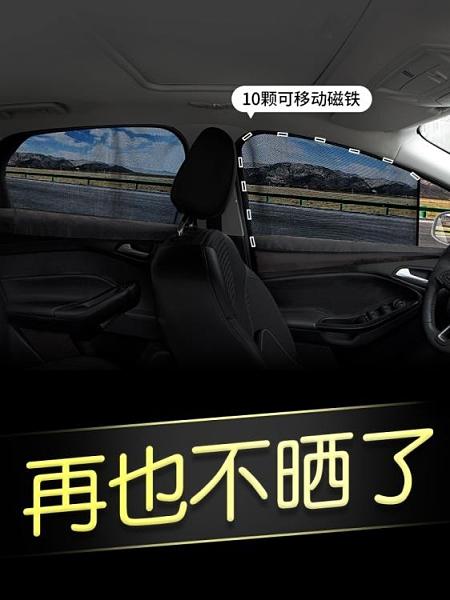 汽車車窗遮陽簾磁鐵非自動伸縮