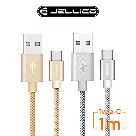 JELLICO 1M 速騰系列  Type-C 充電傳輸線 JEC-GS10