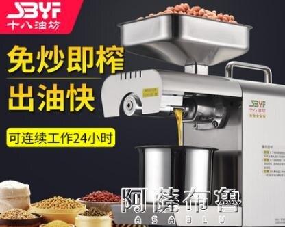 榨油機 十八油坊家用榨油機花生全自動中型商用小型核桃油炸油機冷榨熱榨