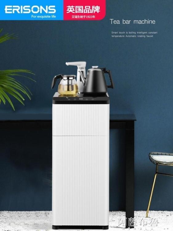 【免運】飲水機 飲水機家用下置水桶立式冷熱茶吧機自動上水智慧遙控桶裝水茶水柜 MKS阿薩布魯
