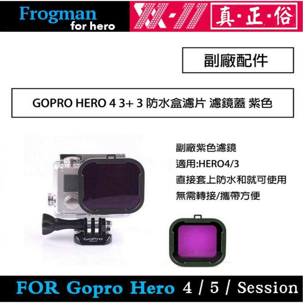 【eYe攝影】副廠配件 GOPRO HERO 4 3+ 3 防水盒濾片 濾鏡蓋 紫色 水下白平衡調整 潛水 滑雪 衝浪