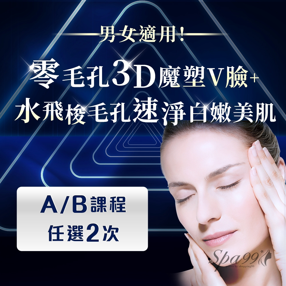 花漾年華 任你選2次 零毛孔3D魔塑V臉+水飛梭毛孔速淨白嫩美肌 台北【Spa99】