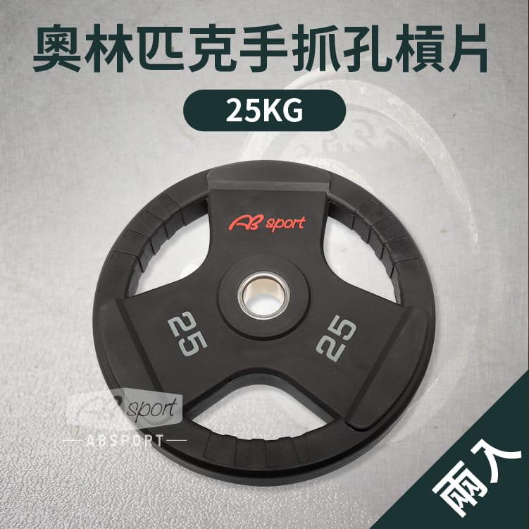 PU槓鈴片(25kg*2)/奧林匹克手抓孔槓片