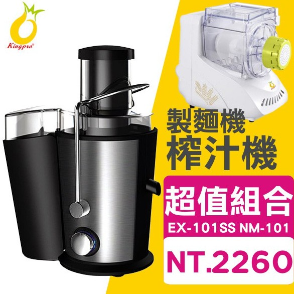 【鳳梨牌 kingpro】e世健康榨汁機 EX-101SS+製麵機 NM-101(超值組合)
