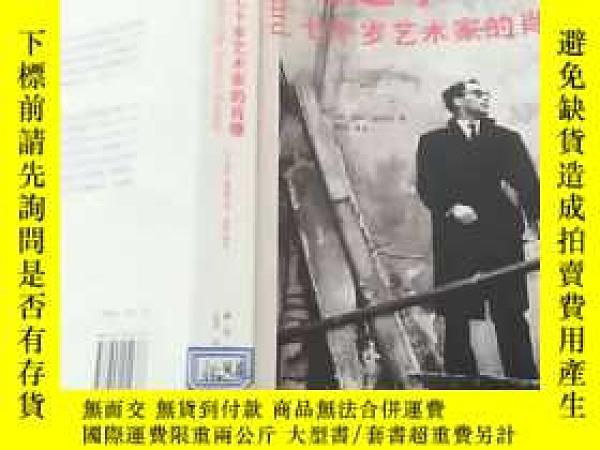 二手書博民逛書店罕見戈達爾:七十歲藝術家的肖像。Y23042 柯林·麥凱布。 新
