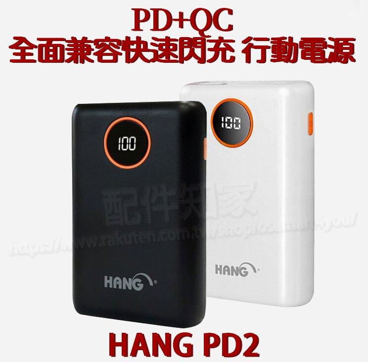【LED顯示】HANG PD2 13000mAh 迷你數顯快充行動電源/PD+QC 全兼容快速閃充/通過驗證/不挑線-ZW