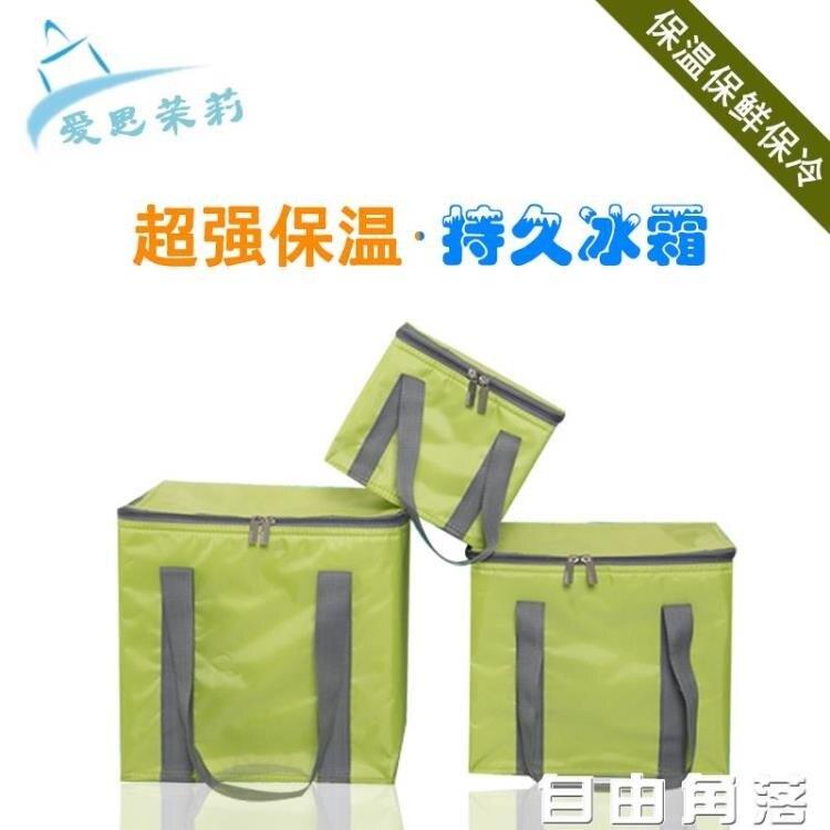 保溫袋 愛思茉莉保溫包便當包飯盒包 加厚保冷袋冰包保溫飯盒袋
