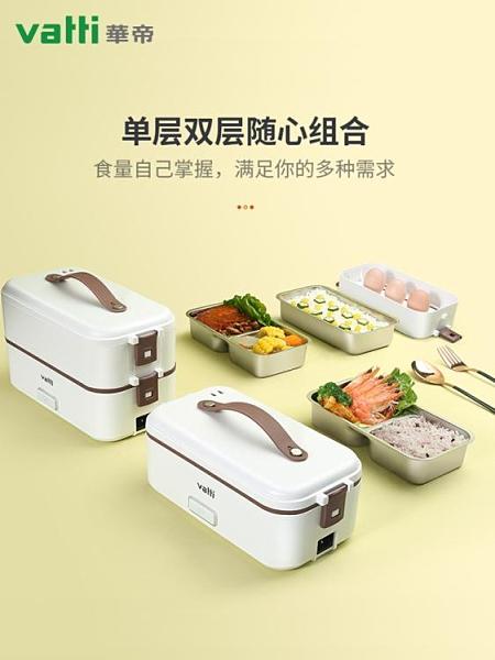 加熱便當華帝加熱飯盒保溫電熱蒸煮自熱便當盒可插電上班族便攜帶飯桶神器 小山好物