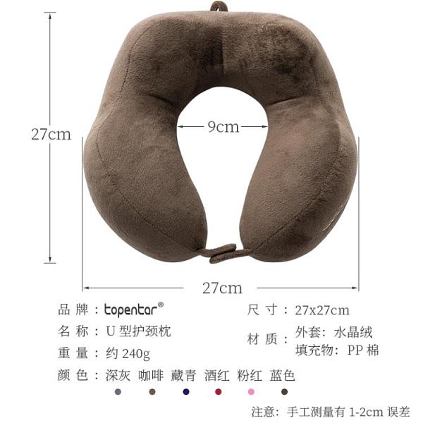u型枕頸椎護頸枕護脖子