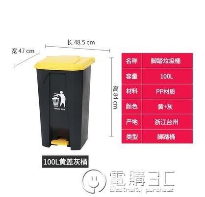 飯店大號100L大垃圾桶商用戶外腳踩家用廚房帶蓋環衛拉圾桶主圖款