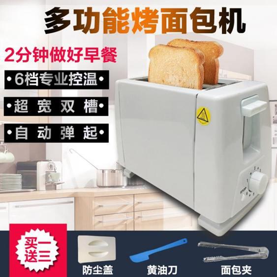 烤土司機 全自動不銹鋼多士爐烤面包機 家用2片迷你 吐司機自動彈起早餐機