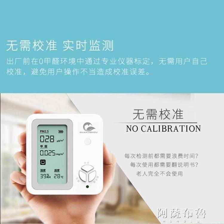 檢測儀 醛擊手新房甲醛檢測儀空氣質量測量儀器專業家用PM2.5測試盒