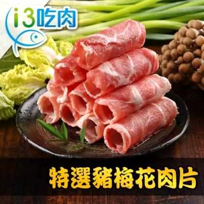 愛上吃肉 特選豬梅花肉片3包組(250g±10%/包)
