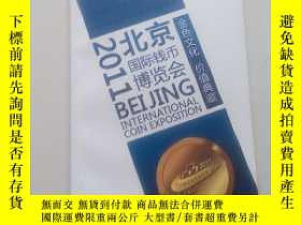 二手書博民逛書店罕見2011北京國際錢幣博覽會會刊Y153988 中國金幣總公司