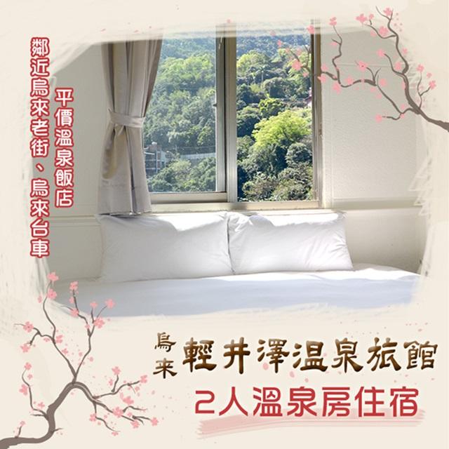 (烏來)輕井澤溫泉旅館-雙人溫泉套房平日住宿券